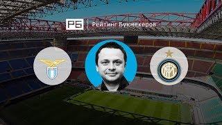 Прогноз Ильи Казакова: «Лацио» — «Интер»