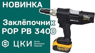 Аккумуляторный заклёпочник ProSet PB 3400 Обзор | ЦКИ
