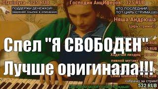 Queeпелов (Queen+Кипелов) Я Свободен, Show Must Go On!