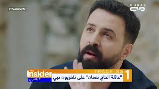 """The Insider بالعربي - """"عائلة الحاج نعمان"""" على تلفزيون دبي"""