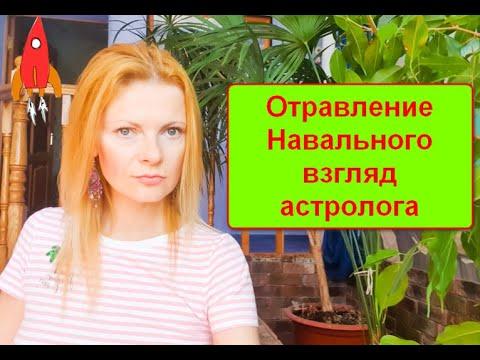 Отравление Навального взгляд астролога