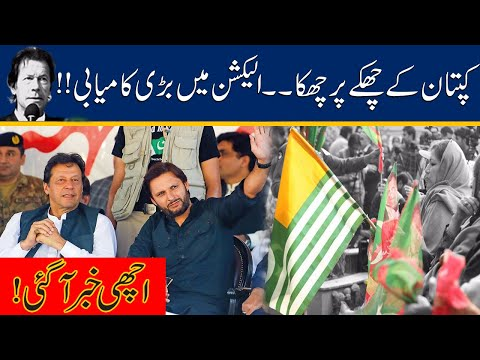Imran Khan's Comeback!! PTI Wins Back To Back Seats In Azad Kashmir Elections
