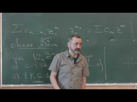 Белошапка В. К. - Теория функции комплексного переменного. Часть 2 - Функции многих переменных - 2
