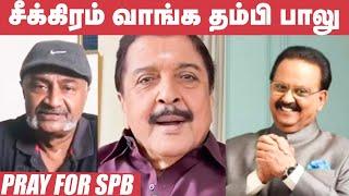 SPB Update: பாலு உச்சி வகுந்தெடுத்து பாட்டை மறக்க முடியுமா – Sivakumar   Ms Bhaskar