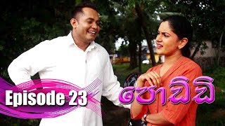 Poddi - පොඩ්ඩි | Episode 23 | 19 - 08 - 2019 | Siyatha TV Thumbnail