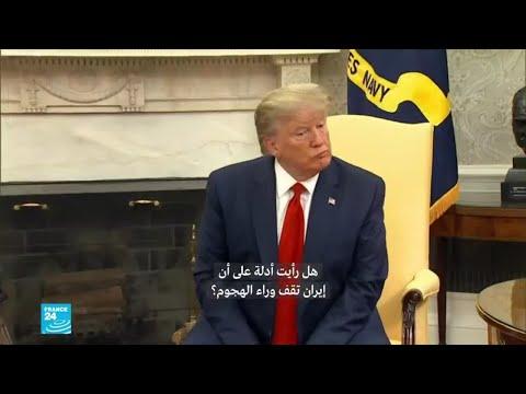 هل كانت إيران وراء الهجوم على مصافي ارامكو السعودية..بما أجاب ترامب؟  - نشر قبل 3 ساعة