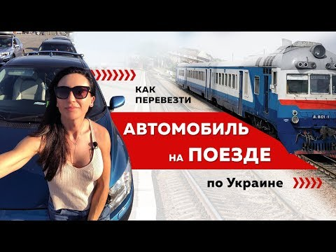 Автопоезд. Как перевезти автомобиль на поезде Укрзалізниці. Перевозка автомобиля по Украине