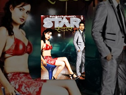 STAR - New Nepali Superhit Nepali Full Movie Ft. Sumina Ghimire, Niraj Baral