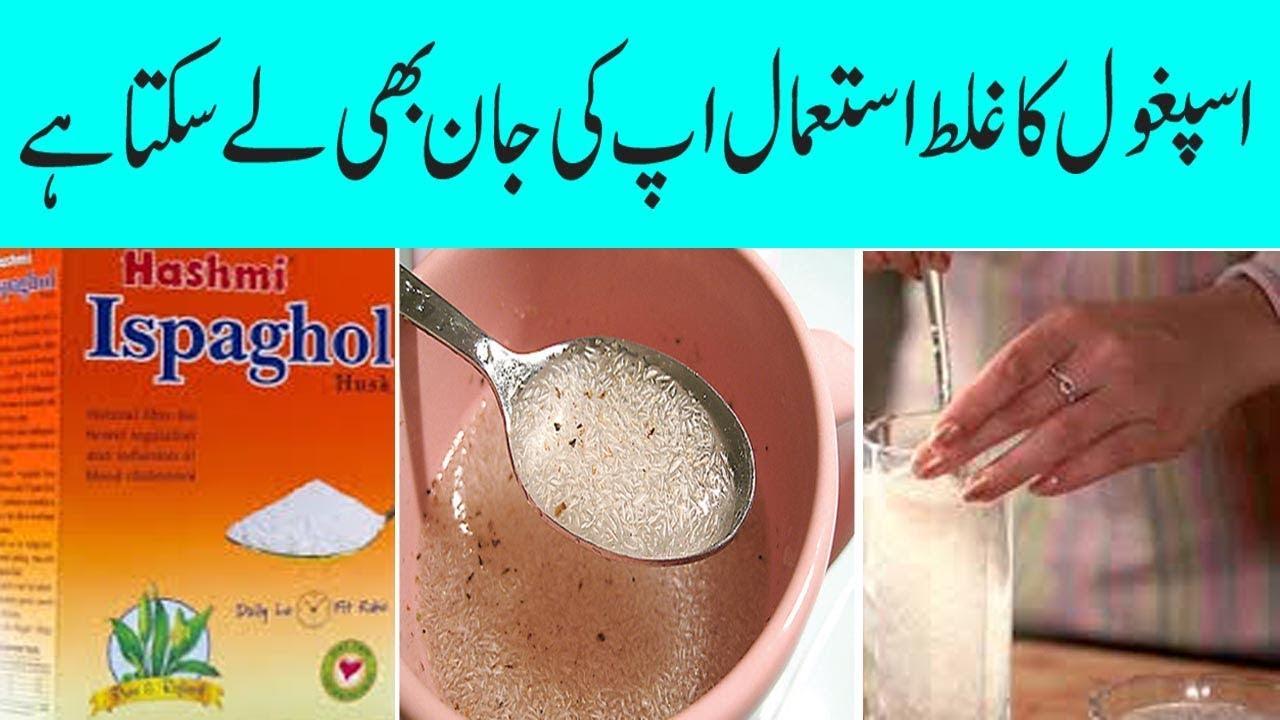 husk ispaghula pentru pierderea în greutate în urdu)