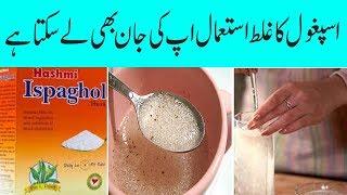 Isabgol Benefits in Urdu /Psyllium Husk Benefits in Urdu/isabgol ke nuksan in urdu
