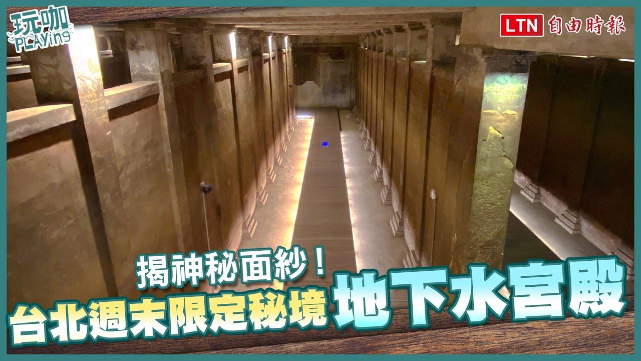<台北週末限定秘境「地下水宮殿」彷彿秒飛土耳其!意外揭露隱藏百年手寫字