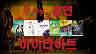 홍대 앞 비보이극장(SJBboys)_뮤지컬공연 하이라이…