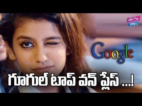 Priya Prakash Varrier Top Place In Google Search   Celebrity News   YOYO Cine Talkies