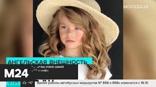 Шестилетняя москвичка стала самой красивой девочкой в мире - Москва 24
