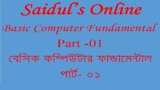 Computer Fundamental   Bangla Basic Theory   Part 01