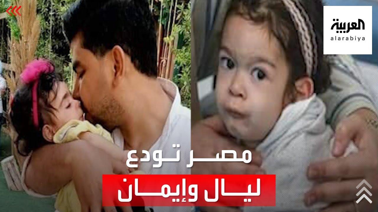 صورة فيديو : مرض نادر ينهي حياة طفلتين مصريتين.. إحداهن تلقت أغلى حقنة في العالم بـ 2 مليون دولار ثم رحلت..