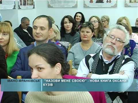 Презентація книги Оксани Кузів