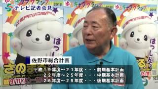 佐野ケーブルテレビで放送されている「テレビ記者会見」平成25年10月放送...