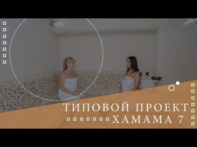 ✅ Типовой проект хамама №7⚜ 3D Визуализация турецкой бани🌡Все о хамаме ⚜⚜⚜