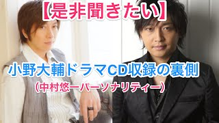 中村悠一(ゆうきゃん)パーソナリティーのラジオに小野Dが出演し ドラ...