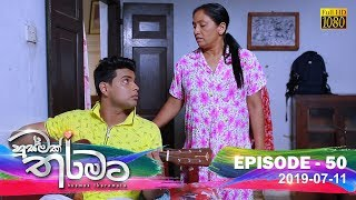 Husmak Tharamata | Episode 50 | 2019-07-11 Thumbnail