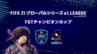 FIFA21グローバルシリーズ eJリーグ powered by ひかりTV FUTチャンピオンカップ