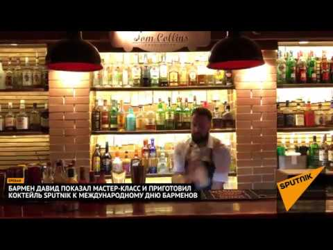 Мастер-класс и коктейль Sputnik от армянского бармена