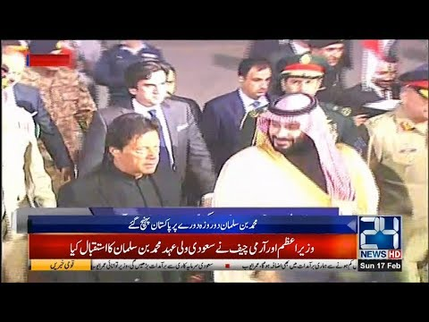 PM Imran Khan Receives Saudi Crown Prince Mohammed Bin Salman