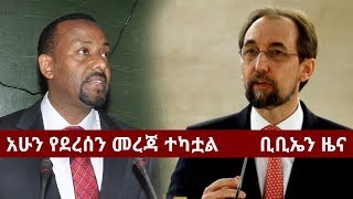 BBN Daily Ethiopian News April 21, 2018