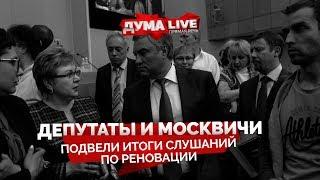 Депутаты и москвичи подвели итоги слушаний по реновации [прямая речь]
