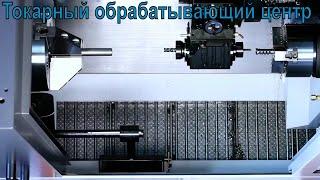 Токарные обрабатывающие центры с ЧПУ от компании http://nova-m.com/(Компания