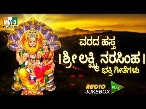 ವರದ ಹಸ್ತ ಶ್ರೀ ಲಕ್ಷ್ಮಿ ನರಸಿಂಹ  - VARADA HASTHA SRI LAKSHMI NARASIMHA - KANNADA DEVOTIONAL SONG
