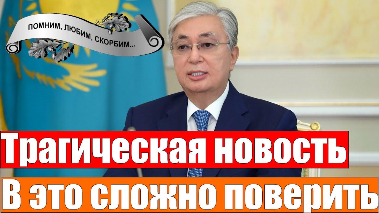 Скорбит весь Казахстан. Жуткая трагедия для Казахстана.