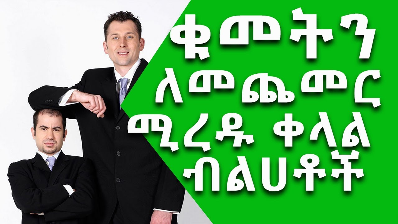 Ethiopia፡ ቁመት ለመጨመር የሚረዱ ተፈጥሮአዊ ቀላል ብልሀቶች || Nuro Bezede #1