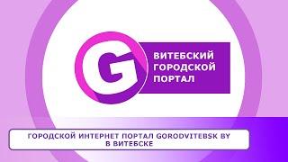 Городской интернет портал GorodVitebsk by в Витебске