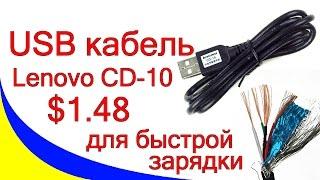 USB кабель Lenovo CD-10 з Aliexpress, розпакування, огляд і тест з порівнянням.