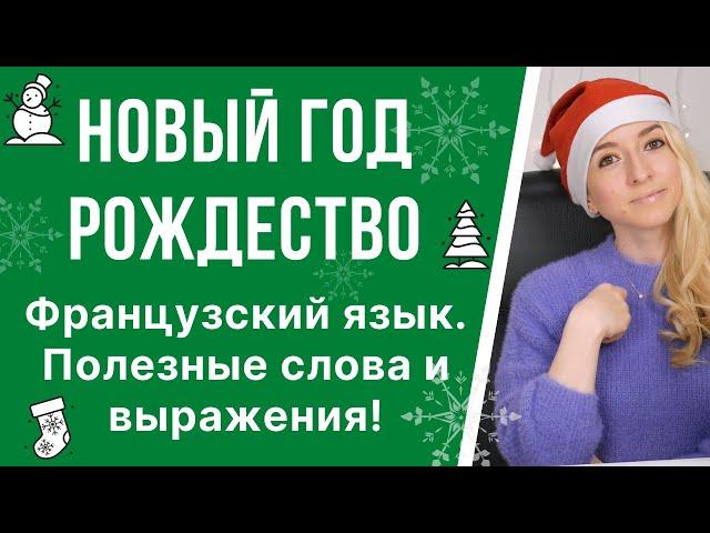 Лексика французского языка. Полезные слова и выражения по теме: «Новый год» и «Рождество».