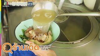 ร้านเด็ดประเทศไทย-น้ำผลไม้ผง-jooze,-ต้มเลือดหมูนายยิ๊ง-22-ส-ค-62
