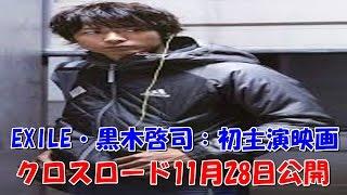 ダンス&ボーカルグループ「EXILE」の黒木啓司さんが青年海外協力隊50周...
