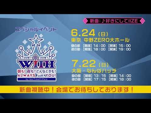 スペシャルイベント 「朝も!夜も!どんなときも!always WITH you!!」by アイドルタイムプリパラ」新曲視聴ムービー