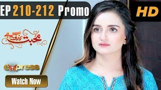 Pakistani Drama | Mohabbat Zindagi Hai - Episode 210-212 Promo | Express Entertainment Dramas