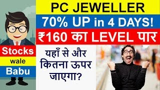 PC JEWELLER SHARE PRICE JUMPED 70% in just 4 DAYS & Crossed Rs.160 Level. TARGET PRICE?