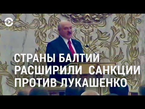 Санкции против Лукашенко