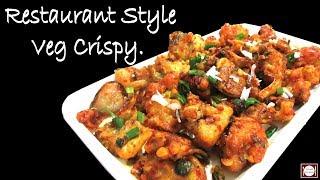 घर पर बनाये होटल जैसा वेग क्रिस्पी | Veg Crispy Recipe in Hindi | Restaurant Style Veg Crispy