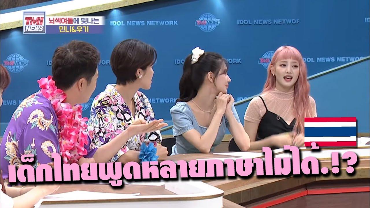 เด็กไทยในเกาหลีพูดไม่ได้หลายภาษา.!?