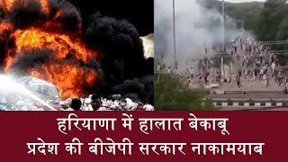 हरियाणा में हालात बेकाबू, प्रदेश की बीजेपी नाकामयाब|Uncertainty in Haryana, BJP in UP fails