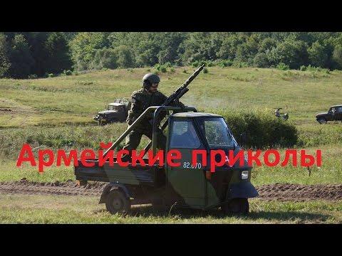 армия россии / смешные картинки и другие приколы: комиксы