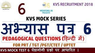 KVS अभ्यास पत्र 6 - 10 पेडागोगी प्रश्नो की श्रंखला   Mock Test 6 for TGT PGT PRT UP PRT BASIC