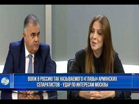 Вояж в Россию так называемого 'главы' армянских сепаратистов - удар по интересам Москвы