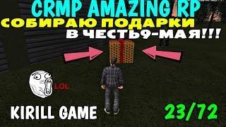 CRMP Amazing RolePlay - CОБИРАЮ ПОДАРКИ, НА 9 МАЯ [72 ПОДАРКА]#375